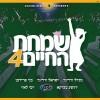 One Week Later: Simchas Hachaim 4- An All Star Album