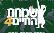 One Week Later: Simchas Hachaim 4- An All Star Album