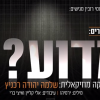 Madua? A New Single by Shlomo Yehuda Rechnitz and Friends