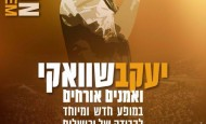 Shwekey Live in Jerusalem Arena Promo