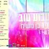Brand New Single from Yaniv Ben Moshiach