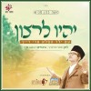 "Child Prodigy Ari Reich in his debut single ""Yehiyu Leratzon"