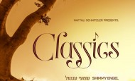 """Shimmy Engel's New Album: """"Classics"""" Coming Sept 1 [Audio Preview]"""