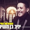 Brand New Single from Yaniv Ben Mashiach – HaEmet Shel Hachaim