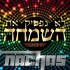 Nachas – Lo Nafsik Single