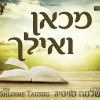 New Album From Shloime Taussig: Mikan V'eilach Audio Sampler