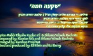 "Shlomo Yehuda Rechnitz Composes Addendum to ""Shak'a Chama"""