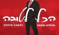One Week Later Reviews Dovid Gabay Hakol Letova
