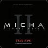 """HILLELKAPS – Review of Micha Gamerman's """"Micha Avdecha"""""""