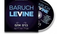 New CD from Baruch Levine – Bonim Atem
