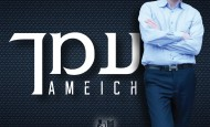 Brand New Single from Dovid Stein! Ameich