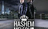 GAD ELBAZ & NISSIM – Hashem Melech 2.0 [MUSIC VIDEO]