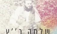 Yismach Melech-a new album from Shlomo Katz