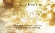 Amiran Dvir & Yaniv Ben-Mashiach Release New Single