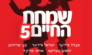 New Album – Simchas Hachaim 5 – Video Promo