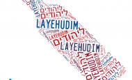 New Video: Layehudim – Hillel Kapnick