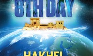 New Single from 8th Day – Hakhel