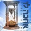 New FREE Single Sung By Avremi Roth – Achake Lo