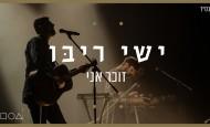 New Single by Yishai Ribo – Zocher Ani