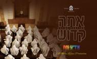 ATOH KODOISH (Vocal Version)   Yiddish Nachas