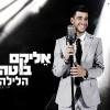 Elikam Buta Releases New Hit Single The Night – HaLayla