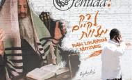New CD: Yehuda! – Rak Lekayeim Mitzvos