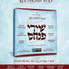 My Review of Pinchas Wolf's Shirei Pinchas Featuring an All Star Cast!