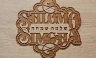 "Inspiring Voice Reviews Shlomo Simcha ""Ani Kan"""