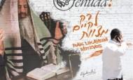 """HILLELKAPS – Review of Yehuda!'s """"Rak Lekayim Mitzvos"""""""