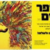 Benny – B'sefer Chaim (Single) בני פרידמן – בספר חיים