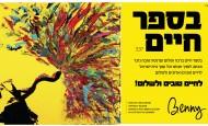 Benny – B'sefer Chaim (Single) בני פרידמן – בספר חיים