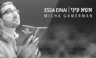 Micha Gamerman – Essa Einai | מיכה גמרמן – אשא עיני (Official Music Video)