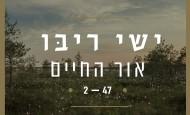 New Single by Yishai Ribo for Elul Zman