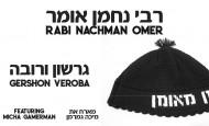 "Gershon Veroba ""Rabi Nachman"" feat Micha Gamerman"