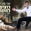 Not only a performer but a creator as well – Avi Miller with a Elul hit