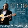 Mordechai Gottlieb & Shira Choir – Zochreinu