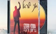 Gershon Veroba – Ani Yisrael [Album Preview]