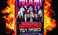 MIAMI B'SIMCHA RABAH! New DVD OFFICIAL TRAILER