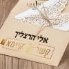 Eli Herzlich – Kesher Shel Kayomo