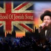 Shloime Daskal – London School of Jewish Song – A Team Orchestra – Shira Choir