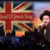 Shloime Daskal – London School of Jewish Song – A Team Orchestra – Shira Choir