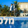 "New Single and video ""Malka"" from Netanel Israel and Sruly Broncher"