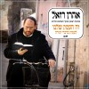 New Single from Aaron Razel-Zeh Ha'esek Shelanu