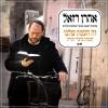 New Single from Aaron Razel-Zeh Ha'esek Shelanu