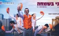 Ki B'simcha – Dudi Knopfler – Official Music Video | כי בשמחה – דודי קנופלר | הקליפ הרשמי