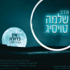 It's Here! The new single from Reb Shloime Taussig – Ein Gedula!