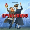 Simchas Hachaim Volume 6! – Coming Soon