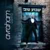 Shavua Tov – Avraham DAVID (Master Blaster Cover) – שבוע טוב – אברהם דוד