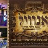 New Single by Baruch Vizel & Malchus Choir