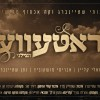 New Single Rateva by Yoely Klein and Avrami Moskowitz